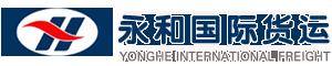 青岛永和国际货运代理有限公司